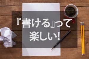 文章術 書く 方法