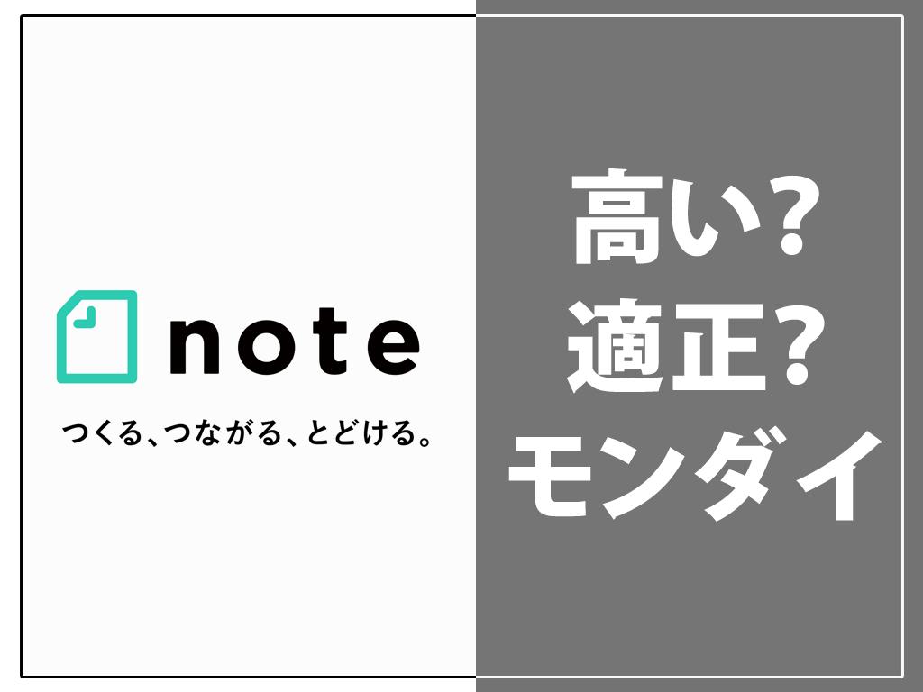 note ノート 高い 価格
