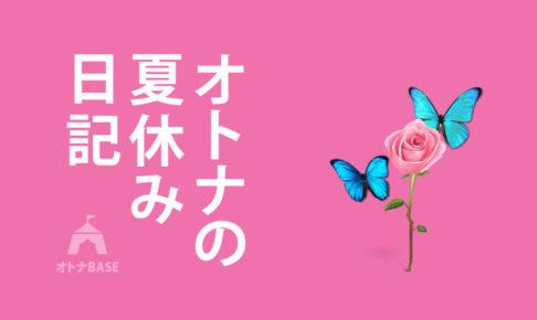 オトナの夏休み日記 きよち 2019/3/11