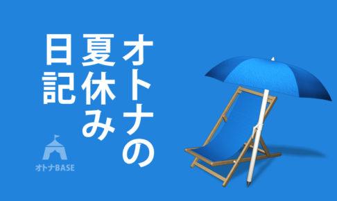 オトナの夏休み日記 2019-3-18